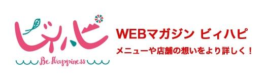 WEBマガジン ビィハピ メニューや店舗の想いをより詳しく!